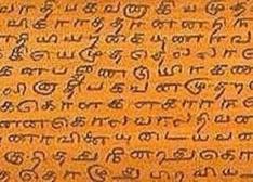 tamil_veda